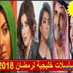 قائمة مسلسلات رمضان 2018 الخليجية