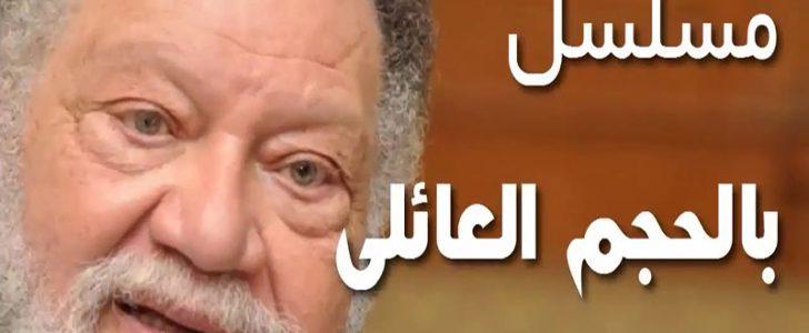 """Résultat de recherche d'images pour """"مسلسل""""بالحجم العائلي"""""""""""