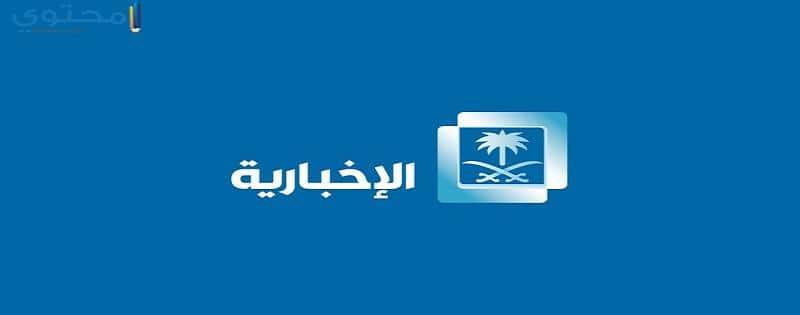 تردد قناة الإخبارية السعودية 2019