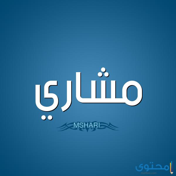 معنى اسم مشاري