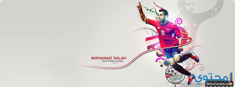 محمد صلاح مع المنتخب