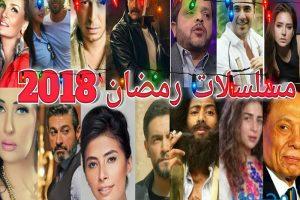 جميع أسماء مسلسلات رمضان 2018