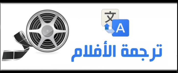 مواقع ترجمة افلام اجنبية جديدة