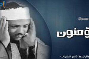 تردد قناة عبد الباسط القرآنية
