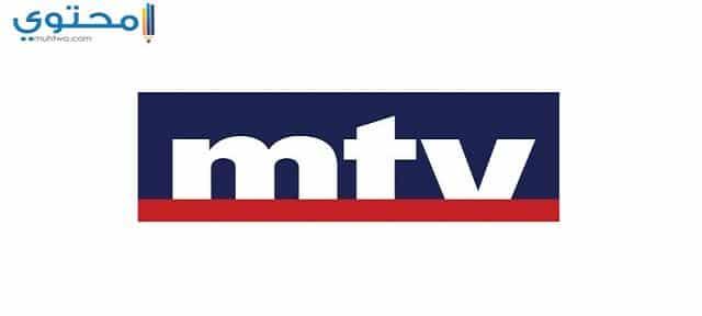 تردد قناة أم تي في اللبنانية MTV الجديد
