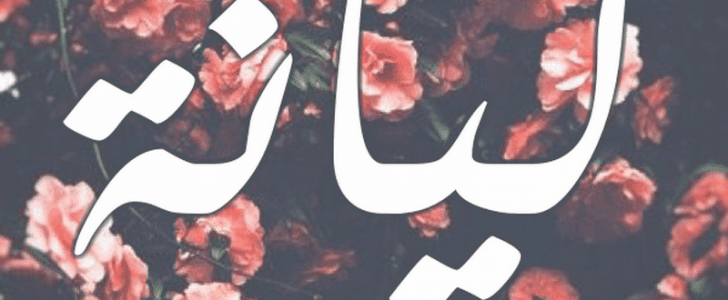 أسماء بنات بحرف الصاد ومعانيها 2017 أحلى اسماء مواليد بنات تبدأ بحرف الصاد  جديدة ونادرة من القرآن