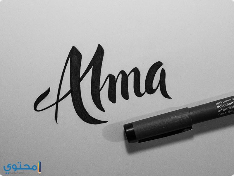 اسم ألما