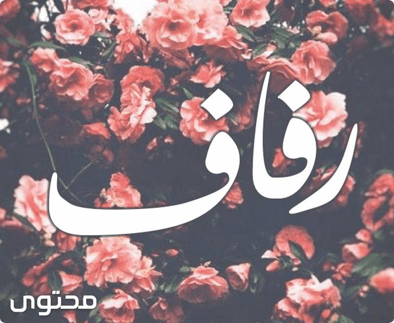اسماء بنات بحرف الراء 2019