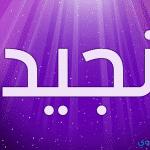 اسماء مواليد توائم اولاد حديثة 2019