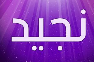 اسماء مواليد توائم اولاد حديثة 2018
