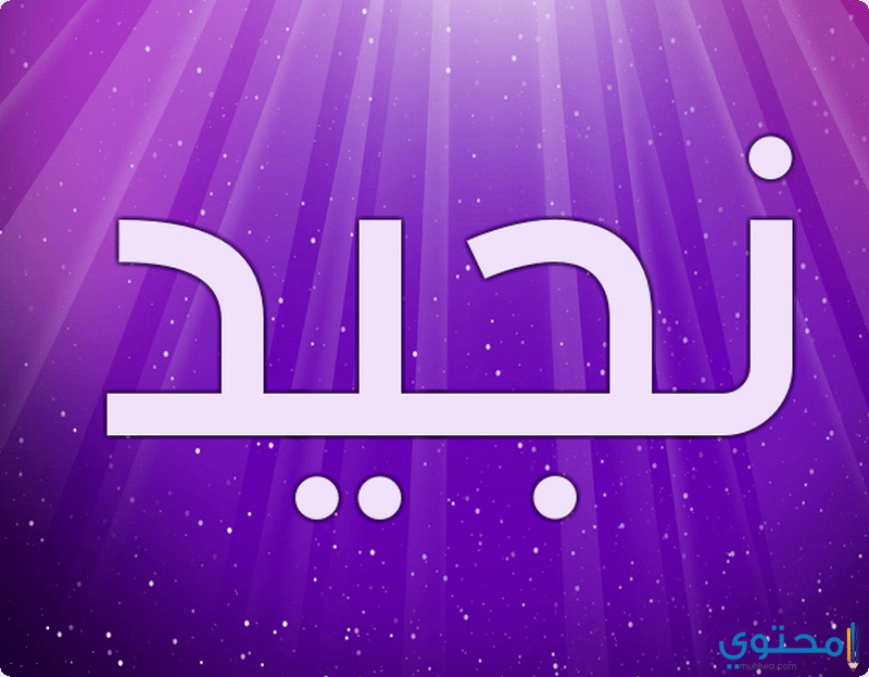 اسم نجيد