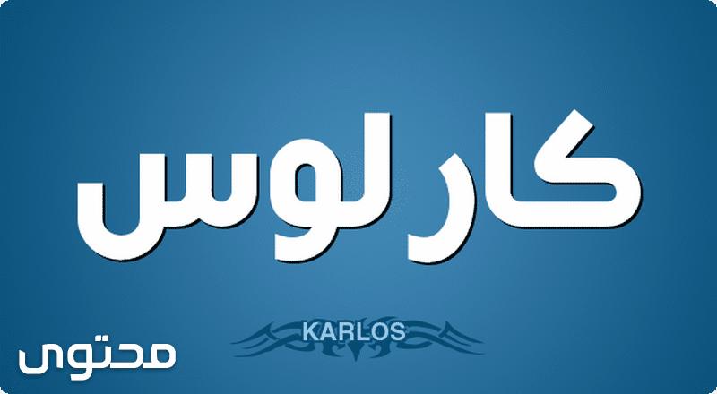 أسماء أولاد اجنبية ومعانيها 2021 تخطف القلوب موقع محتوى