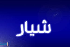 مجموعة اسماء بنات حلوة ونادرة 2018/1439