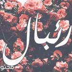 اسماء مواليد اولاد حديثة 2019