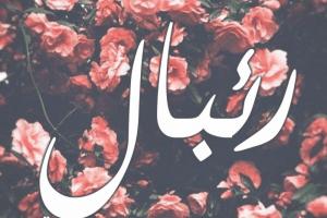 اسماء مواليد اولاد حديثة 2018