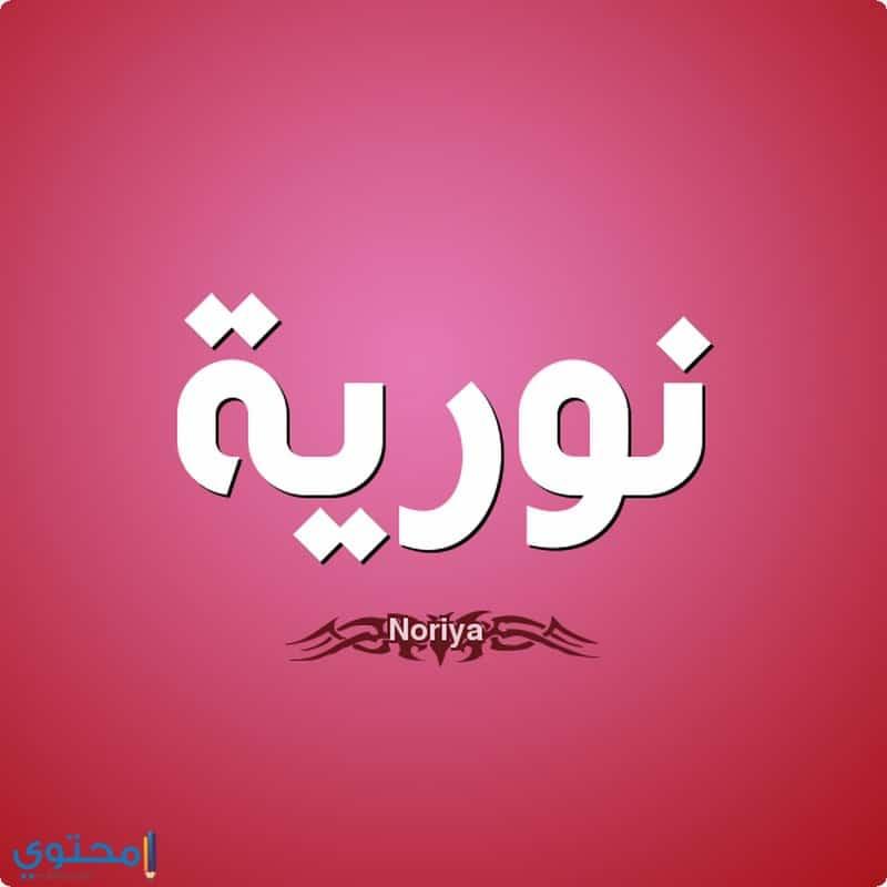 معنى اسم نورية Nouria بالتفصيل
