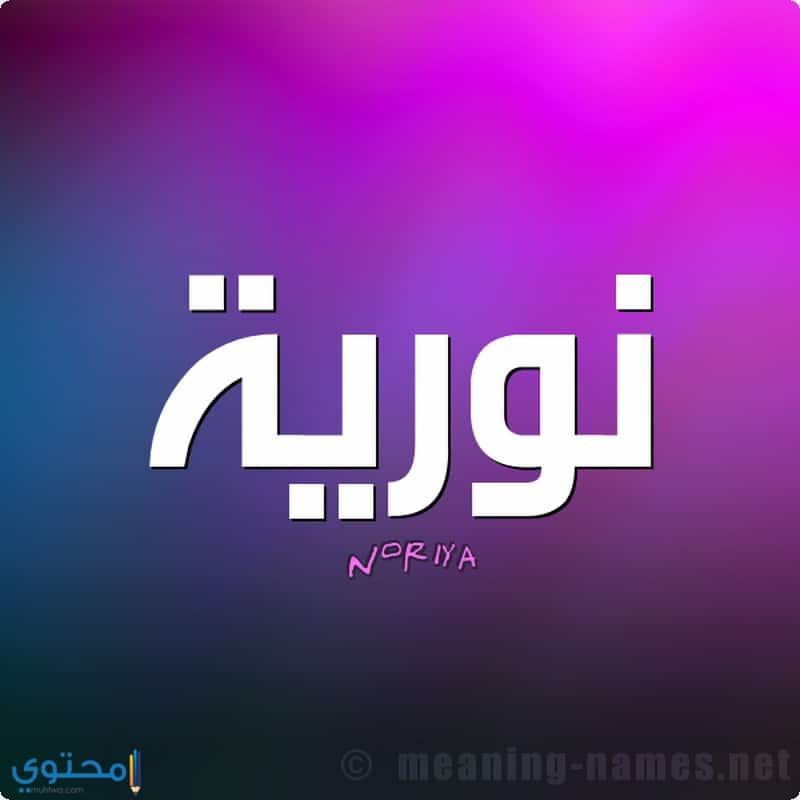 معنى اسم Nouriya