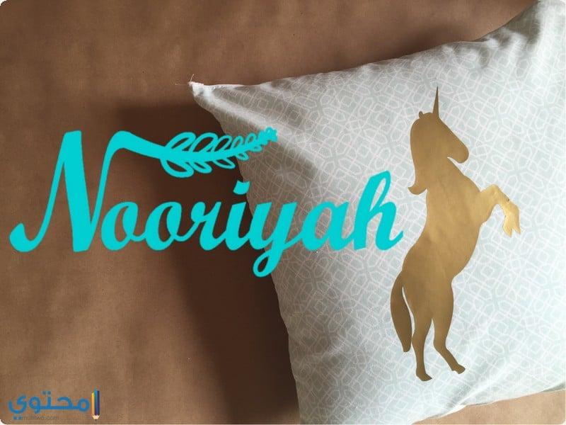 معنى اسم Noouriya