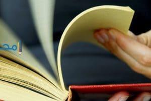 تفسير الكتابة والقراءة فى المنام