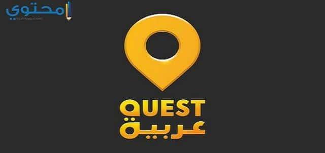 تردد قناة كويست (Quest) عربية