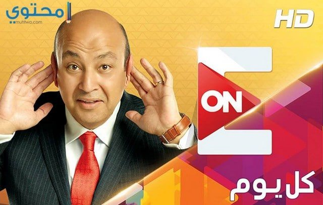 قناة ON E