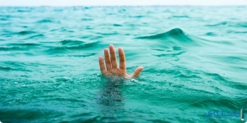 تفسير الاحلام والرؤي الغرق في المنام
