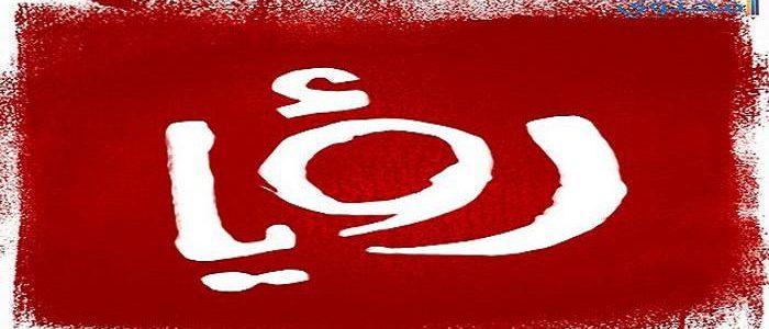 تردد قناة رؤيا دراما Roya Drama
