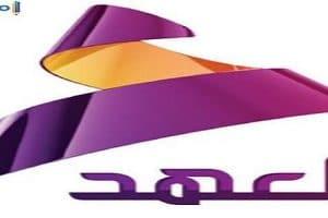 تردد قناة العهد العراقية علي النايل سات
