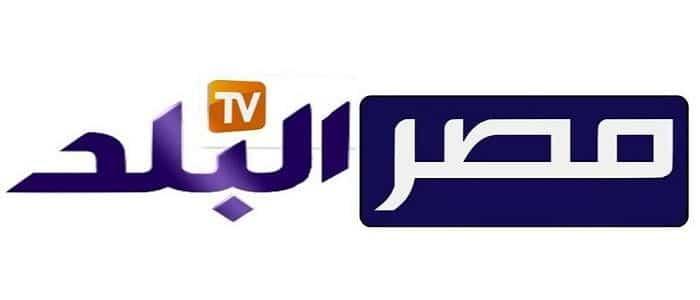 تردد قناة مصر البلد علي النايل سات