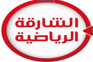 تردد قناة الشارقه الرياضية علي النايل سات 2018