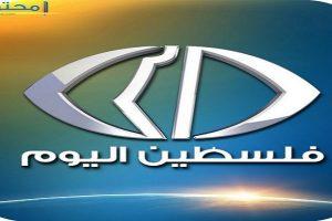تردد قناة فلسطين اليوم علي النايل سات