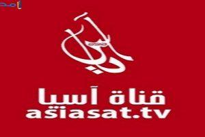تردد قناة أسيا تي في 2018