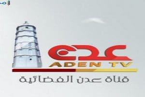 تردد قناة عدن الجديد