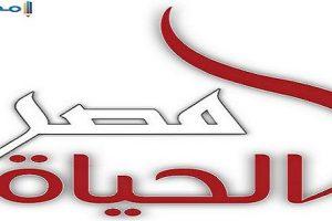 تردد قناة مصر الحياة علي النايل سات