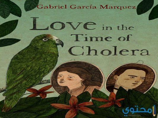 رواية الحب في زمن الكوليرا