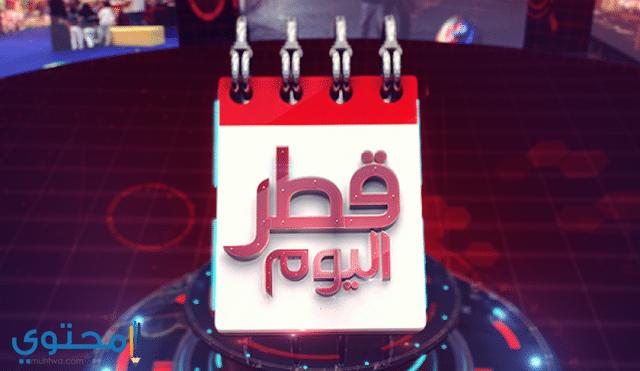 تردد قناة قطر اليوم الفضائية