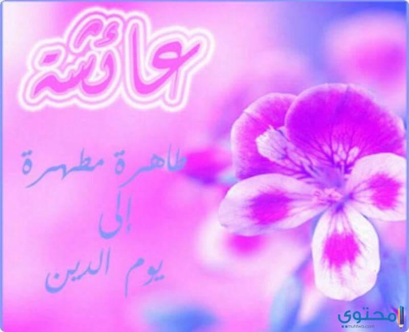 معني اسم عائشة وصفاتها الشخصيه Aisha موقع محتوى