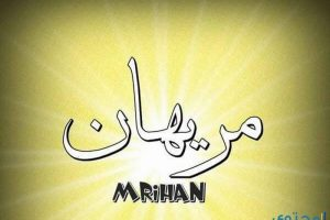 معني اسم مريهان