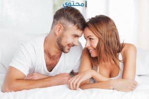 بالصور أفضل طرق الجماع للمتزوجين حديثا