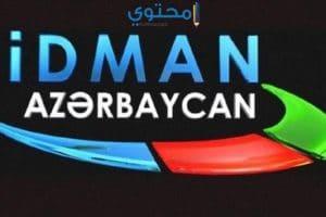 تردد قناة أدمن أزريه İdman 2018