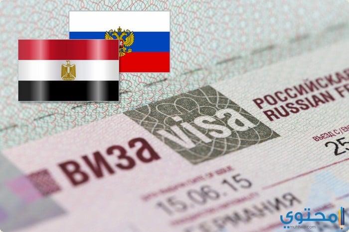 ازاي تقدر تاخد فيزا سياحة لروسيا في كأس العالم 2018