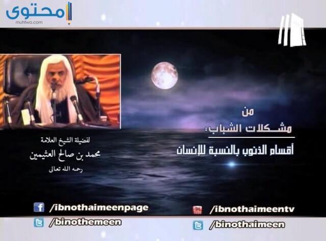 برامج قناة ابن عثيمين