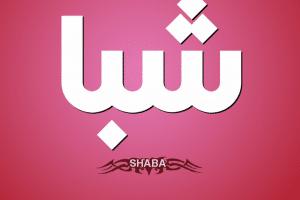 معنى اسم شبا shaba بالتفصيل