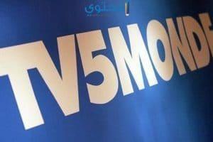 تردد قناة tv5 الفرنسية المفتوحة