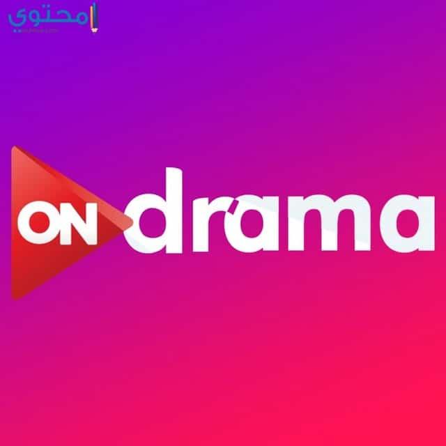قناة ON Drama