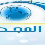 تردد قناة المجد العامة 2019 الجديد