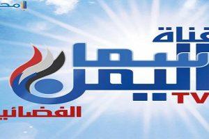 تردد قناة سما اليمن 2019