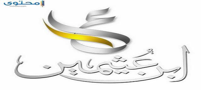 تردد قناة ابن عثيمين 2019