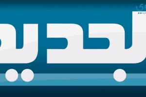 معلومات وتردد قناة الجديد علي النايل سات