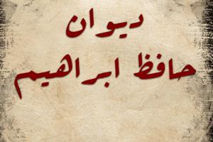 اجمل أشعار وكلمات حافظ إبراهيم